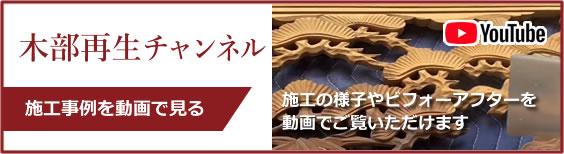 木部再生チャンネル